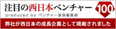 西日本ベンチャー100